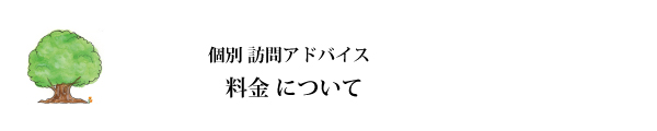 advice-02