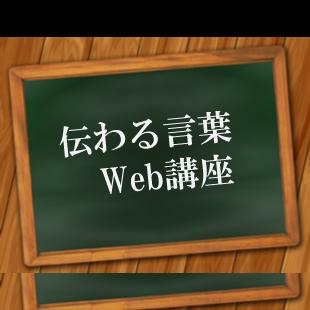 伝わる言葉WEB講座のイメージ