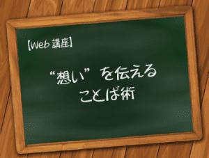 WEB講座-01-想いを伝えることば術