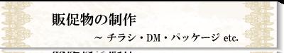 情報発信-04-販促物制作