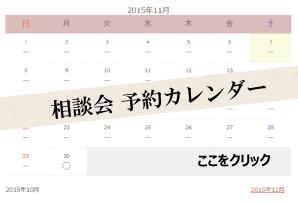 相談会予約カレンダー