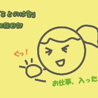 「ことのは塾」相談日記-02-お仕事入った!