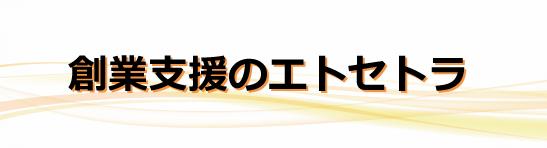 TOP_創業支援のエトセトラ-short